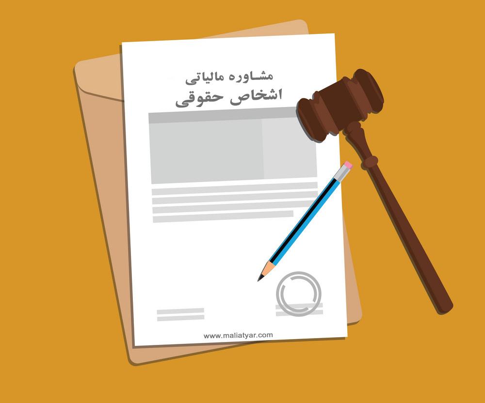 مشاوره مالیاتی اشخاص حقوقی