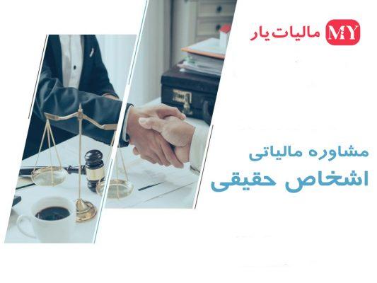 مشاوره مالیات اشخاص حقیقی و صتحبان مشاغل