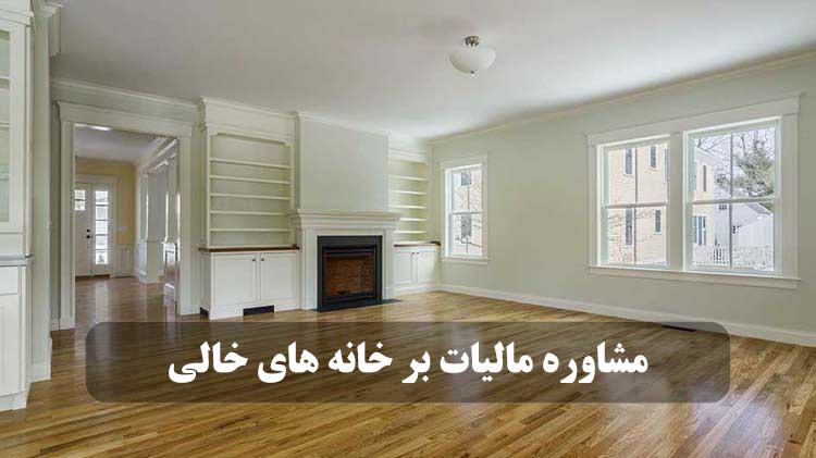 مشاوره مالیات بر خانه های خالی