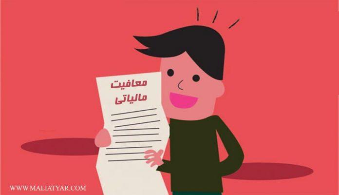 مشاوره در خصوص انواع معافیت های مالیاتی
