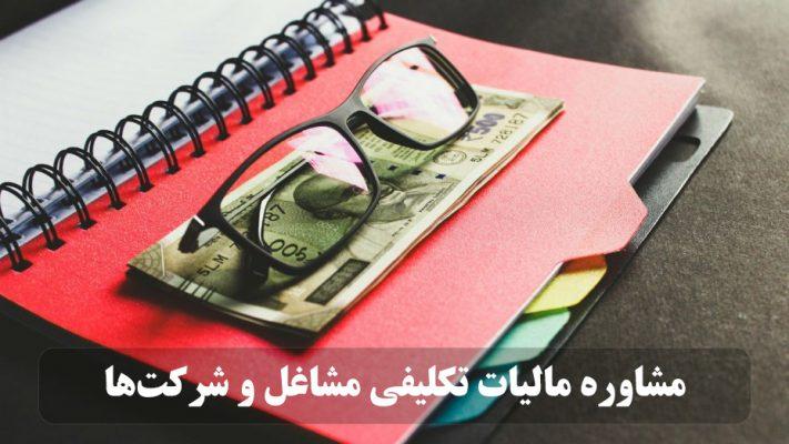 مشاوره مالیات تکلیفی مشاغل و شرکتها