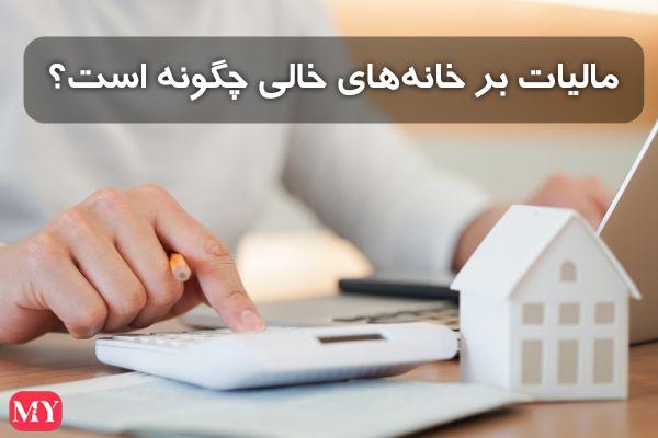 مالیات بر خانههای خالی چگونه است؟